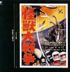 Akira Ifukube 05-Great Monster War (1965)