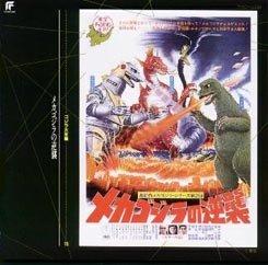 Akira Ifukube 08-MechaGodzilla's Counterattack (1975)
