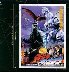 Akira Ifukube 11-Godzilla Vs[1]. MechaGodzilla (1993)